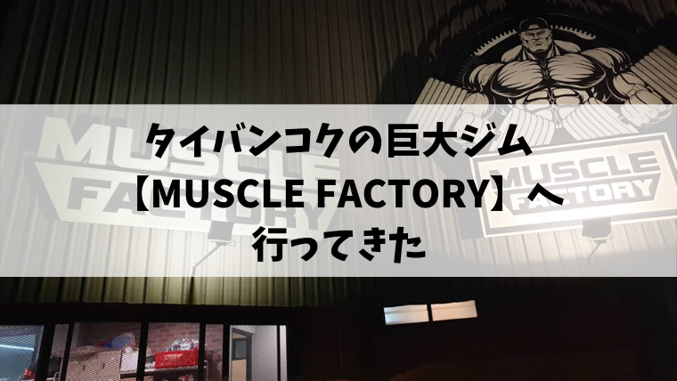 musclefactory