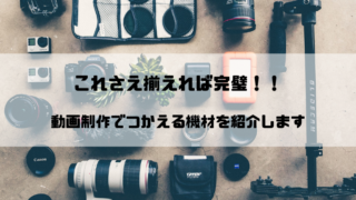 カメラ機材