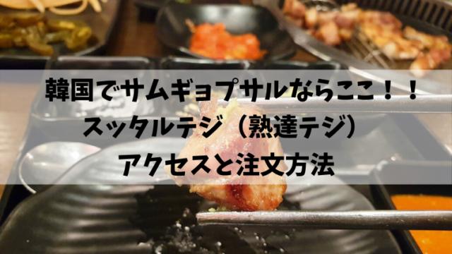 スッタルテジ(熟達テジ)