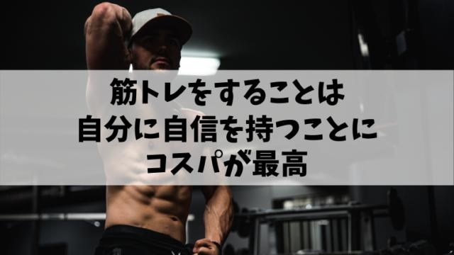 筋肉がある人