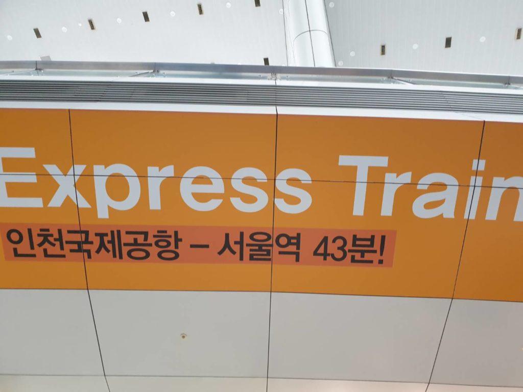 仁川国際空港AREX