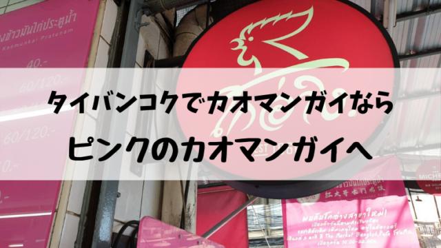 ピンクのカオマンガイ