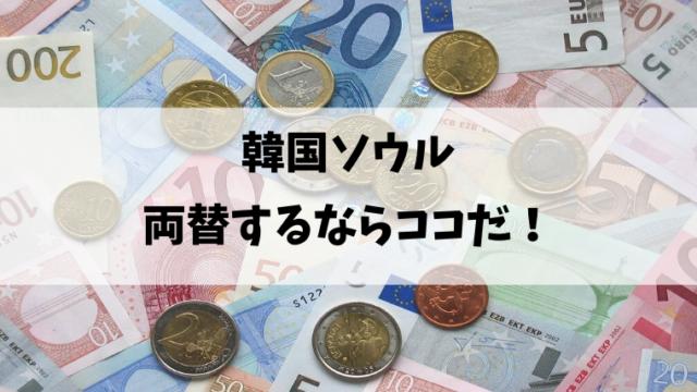 韓国両替所