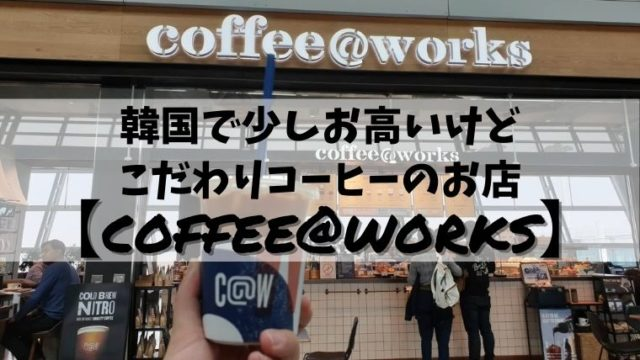 coffee@works