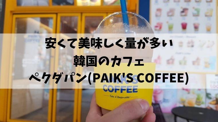 paik's coffe
