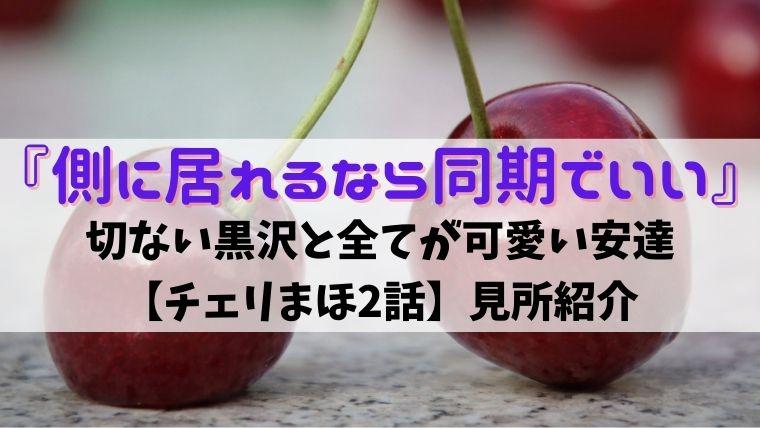 さくらんぼ