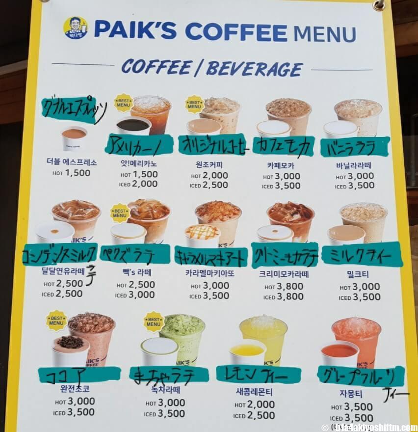 PAIK'S COFFEE MENU